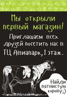 Фермерские продукты купить в Москве с доставкой на дом в магазине натуральных продуктов SeasonMarket