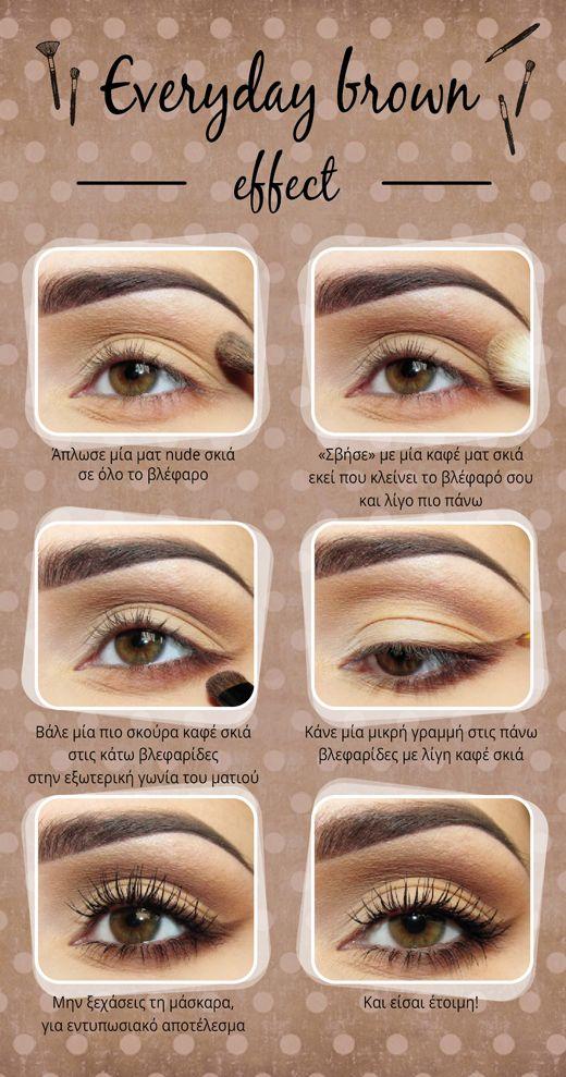 Everyday Brown Makeup Tutorial | Misswebbie.gr