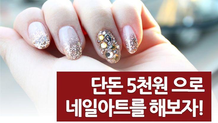 [초보자] 5천원만 있으면 할수있는 그라데이션네일!!! / Gradient Nail Art