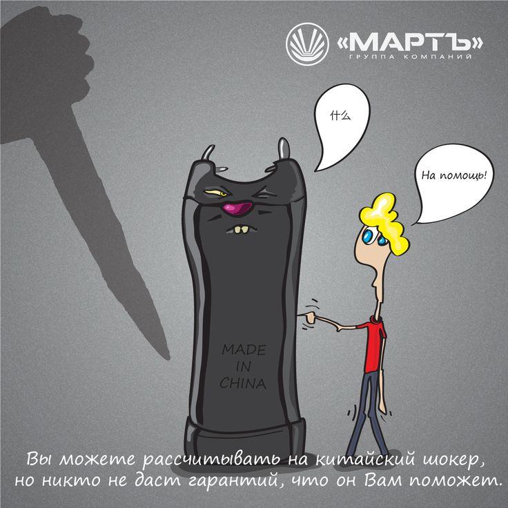 Только лицензированный шокер гарантирует безопасность. Не рискуй! Купить электрошокер у производителя можно здесь: http://www.shoker.ru/shop/
