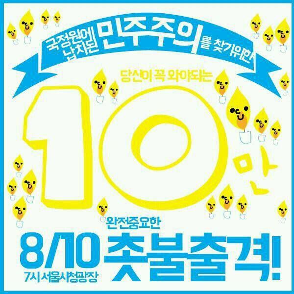 널리 널리 퍼뜨려 주세요~ 8월 10일 저녁 7시 서울시청광장!! 10만 시민 함 모아봅시다!!