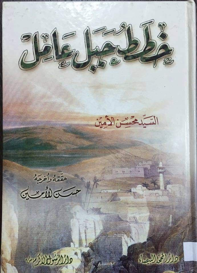 خطط جبل عامل السيد محسن الأمين Pdf Books Reading Pdf Books Books