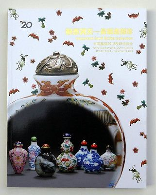 catalog important snuff bottle GUARDIAN AUCTION 11/16/2013 Chinese art book