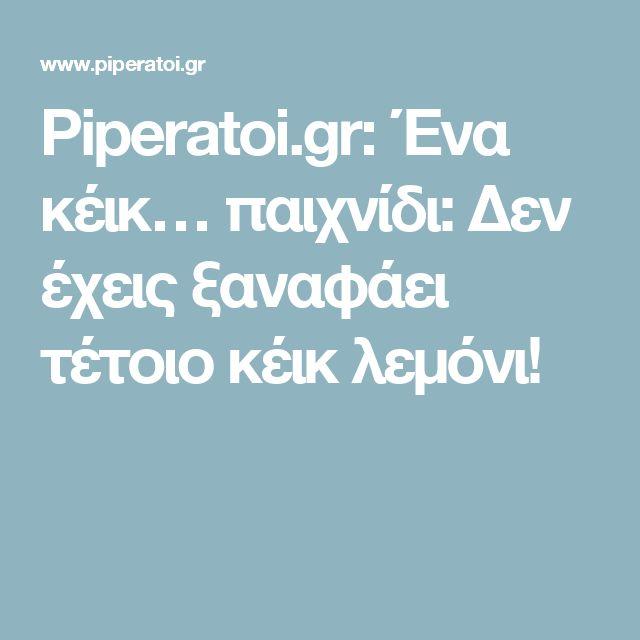 Piperatoi.gr: Ένα κέικ… παιχνίδι: Δεν έχεις ξαναφάει τέτοιο κέικ λεμόνι!