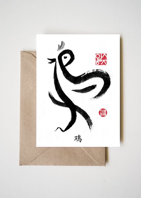 Zodiac Card Year of Rooster Chinese Letters inspired by RICEandINK