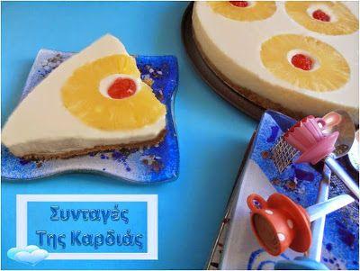 Pineapple Cheesecake - Cheesecake ανανά