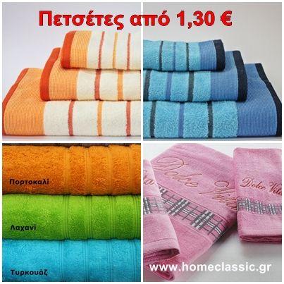 Το καλοκαίρι χρειαζόμαστε περισσότερες πετσέτες !! Πολύ απορροφητικές και σε μεγάλη ποικιλία από 1,50 € πετσέτες !!! Τηλ. 2117057800 , Διον. Σολωμού 4 Νέα Ιωνία (στην είσοδο σταθμού ΗΣΑΠ νέας Ιωνίας) αλλά και στο http://homeclassic.gr/#!/Μεμονωμένες/c/13118193/offset=0&sort=normal
