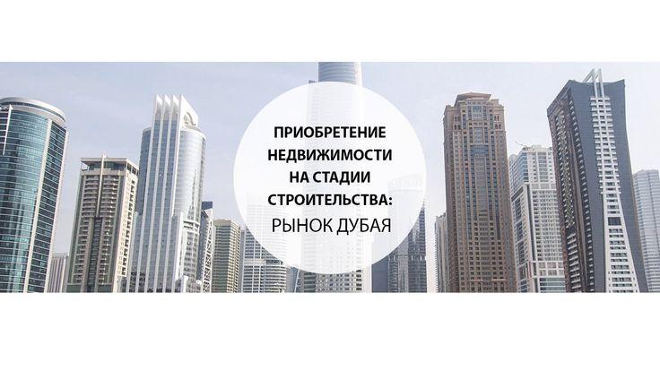 Приобретение недвижимости на стадии строительства рынок Дубая
