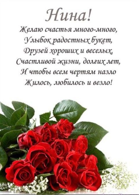 поздравления с днем ангела нины в картинках красивые со стихами