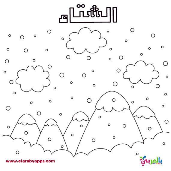 رسومات للتلوين عن الفصول الاربعة للاطفال Coloring Pages For Kids Free Printable Coloring Free Coloring Pages