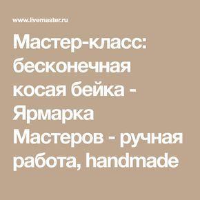 Мастер-класс: бесконечная косая бейка - Ярмарка Мастеров - ручная работа, handmade