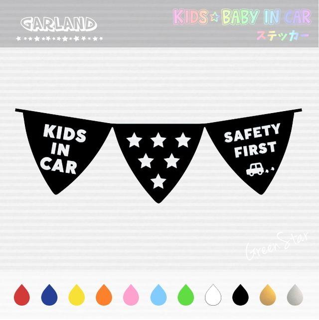 Kids In Car Baby In Car ステッカー ガーランド キッズインカー ベビーインカー ウォールステッカー 犬 ドッグ インカー オーダー 好きな文字に変更できます ウォールステッカー ステッカー インテリア ステッカー