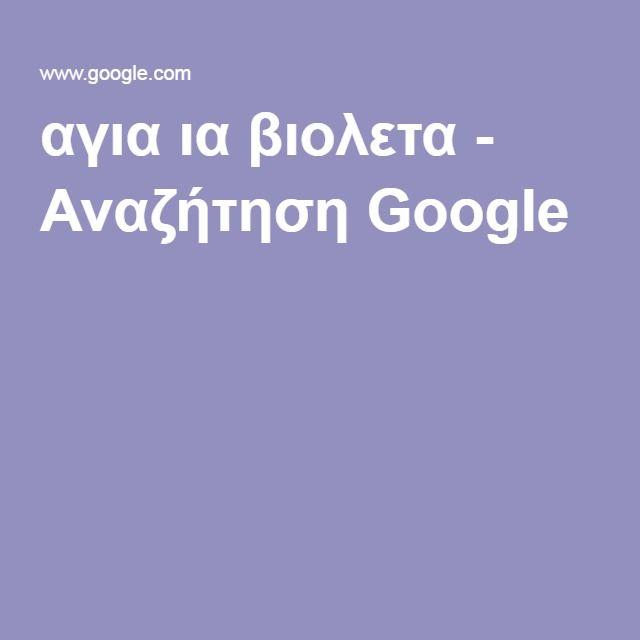 αγια ια βιολετα - Αναζήτηση Google