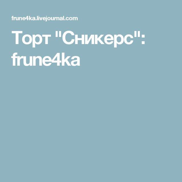 """Торт """"Сникерс"""": frune4ka"""