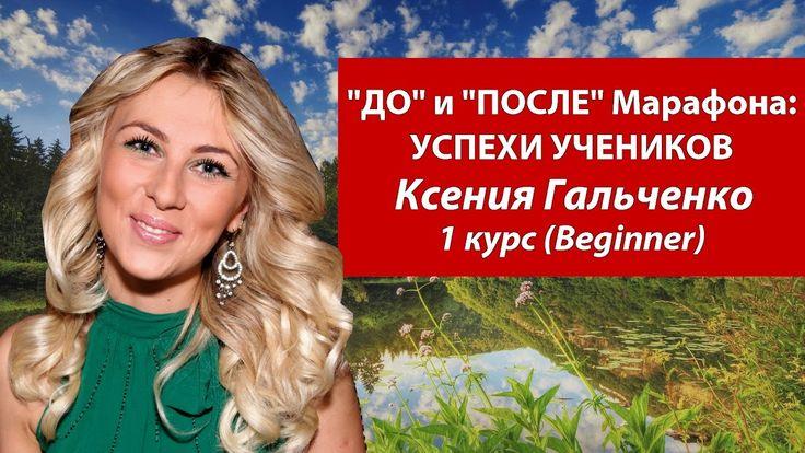 «До» и «после» Марафона успехи учеников. Ксения Гальченко. Английский дл...