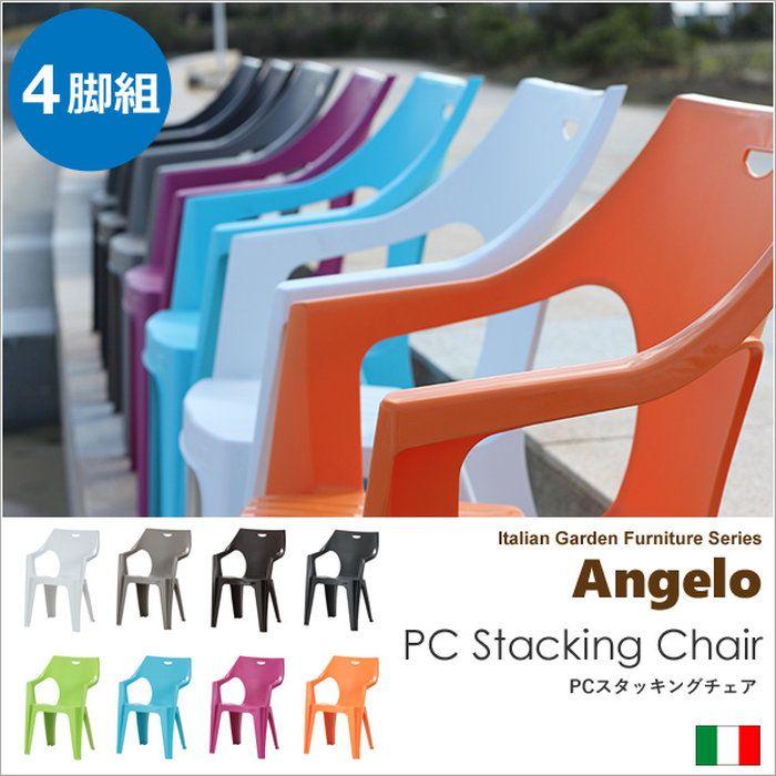 ガーデンファニチャーAngelo(アンジェロ)「PCチェア4脚組」スタッキングホワイト/ブラック/グレー/グリーン/オレンジ/ブルーPCチェアーガーデンチェア庭エクステリアガーデンイタリア