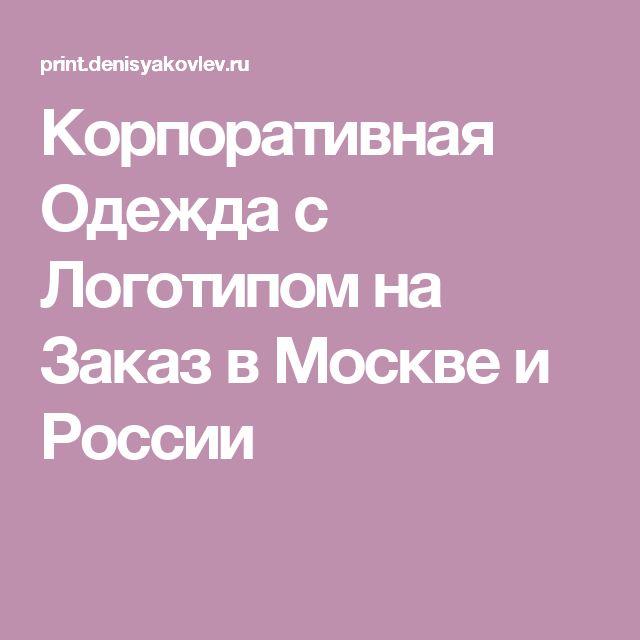 Корпоративная Одежда с Логотипом на Заказ в Москве и России