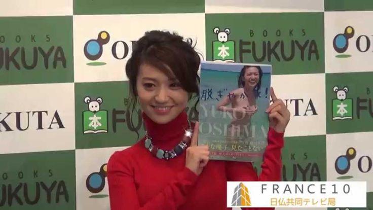 大島優子「脱ぎやがれ!」出版記念・記者会見 20140924