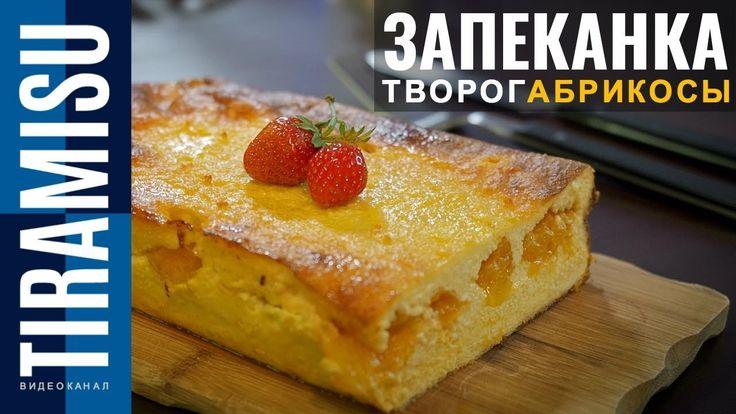 Творожная запеканка с абрикосами Рецепт | Запеканка из творога с фруктам...
