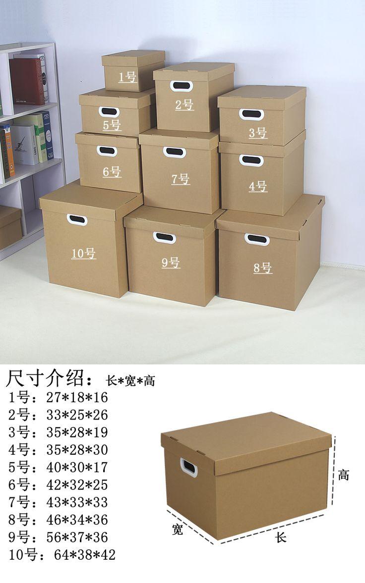 Хан на бумаге раскладной Король-Размер коробки хранения коробка профиль компании бытовая ящик для хранения отделочных коробка с крышкой одежды-Таобао