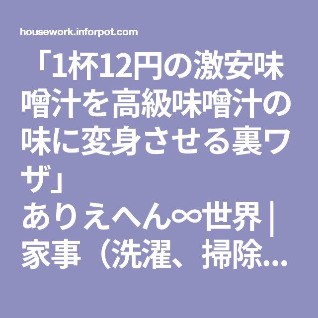 「1杯12円の激安味噌汁を高級味噌汁の味に変身させる裏ワザ」 ありえへん∞世界 | 家事(洗濯、掃除、料理)インフォ