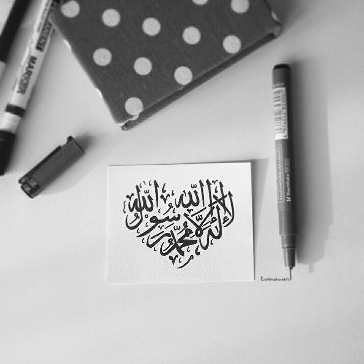 لا إله إلا الله محمد رسول الله.