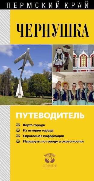 Чернушка. Путеводитель #детскиекниги, #любовныйроман, #юмор, #компьютеры, #приключения, #путешествия, #образование