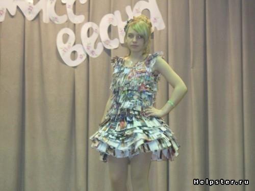 Из чего сделать платье для мисс лагеря