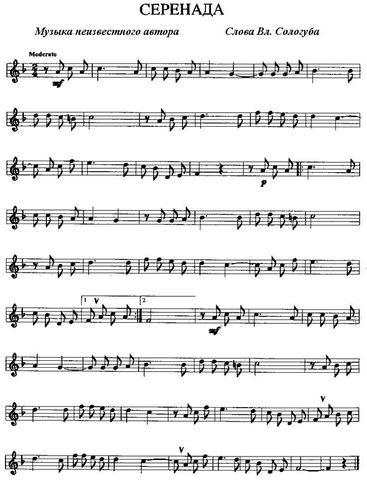 Скачать бесплатно ноты и партитуры по запросу: Гитара Романс