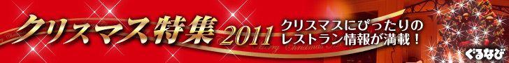 ぐるなび 2011冬クリスマス特集のバナーデザイン