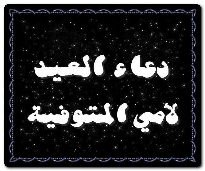 دعاء العيد لأمي المتوفية ادعية العيد لامي الام الام المتوفية العيد Calligraphy Art Arabic Calligraphy