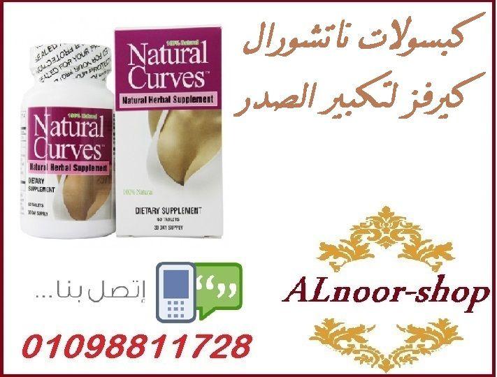 كبسولات ناتشورال كيرفز لتكبير وشد ورفع الصدر Natural Curves 60 Tablets Herbalism Dietary Day