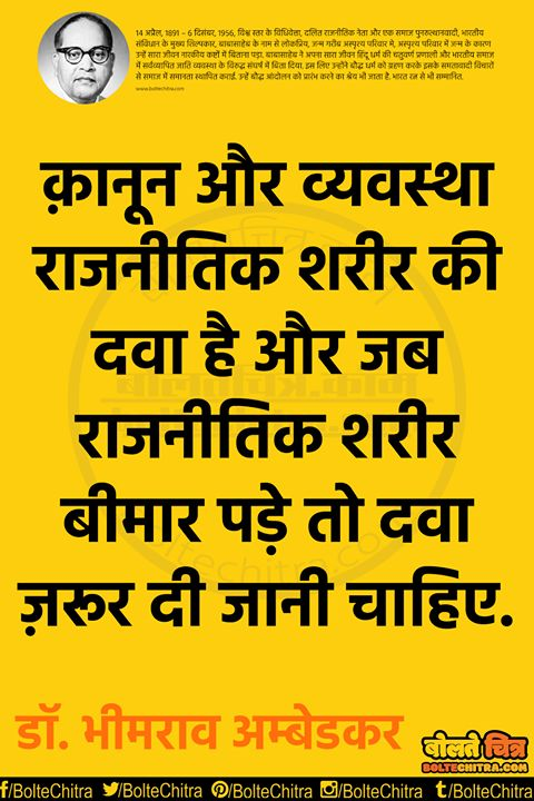 http://ift.tt/2efl7xa  #jaibhim #babasaheb #ambedkar #Dalits