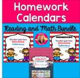 HOMEWORK CALENDARS FOR THE YEAR FOR KINDERGARTEN {ELA AND MATH}