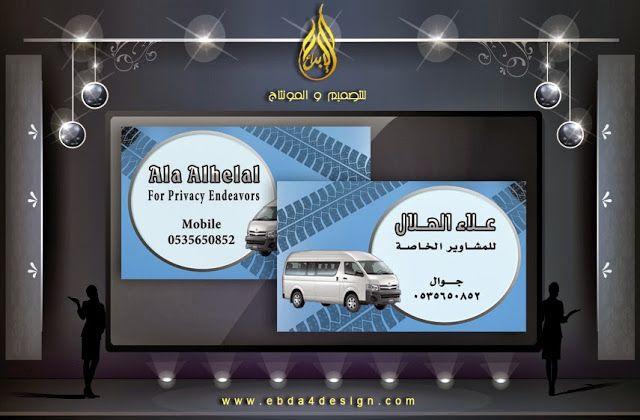 تحميل تصميم كرت سياره للمشاوير والرحلات الخاصه Psd Business Card Psd Car Travel Card Downloads