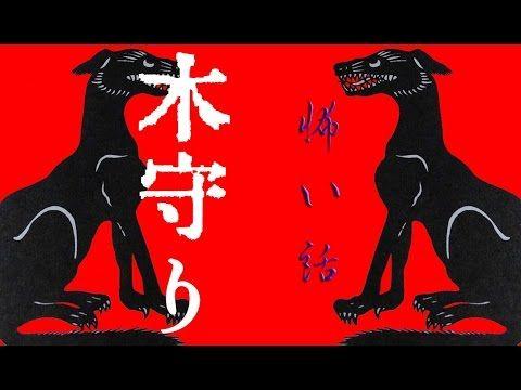 【怖い話】木守り【朗読、怪談、百物語、洒落怖,怖い】怖い話朗読動画まとめサイト ユーチューブを 広告無しで視聴できます 麒麟: http://kiriin.com/