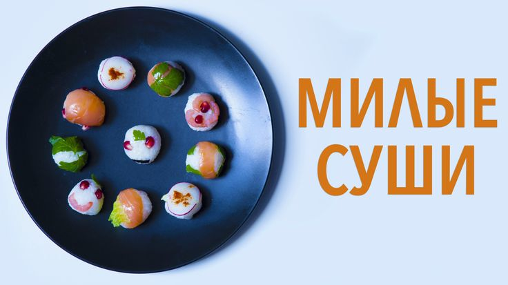 Веселые суши [Рецепты Bon Appetit]#cute#sushi#tasty