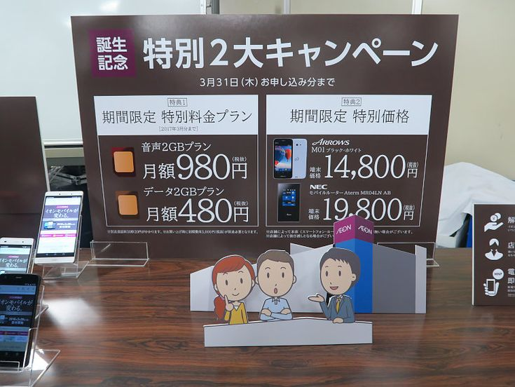 イオンがNTTドコモ回線MVNO事業に参入。音声付きでも解約金と2年縛りなし、月50GBなど29種のプランを用意 - Engadget Japanese
