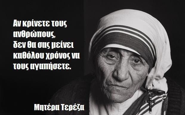 30 συγκινητικά μαργαριτάρια σοφίας από τη Μητέρα Τερέζα | DESTORA