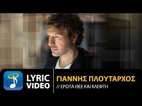 Γιάννης Πλούταρχος - Έρωτα Θεέ Και Κλέφτη (Official Lyric Video HQ) - YouTube