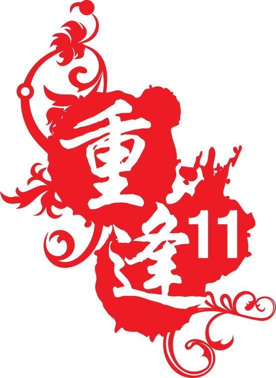 重逢logo. 11 years now, still in operation