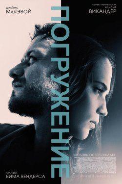 Погружение (2018) смотреть онлайн в хорошем качестве бесплатно на Cinema-24