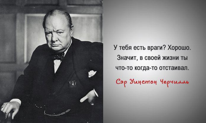 Мудрые и проницательные цитаты сэра Уинстона Черчилля  «Ложь успевает обойти полмира, пока правда надевает штаны».