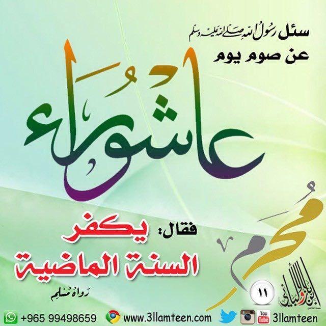 Pin By الحمد لله تكفى On عاشوراء وشهر الله المحرم Arabic Calligraphy