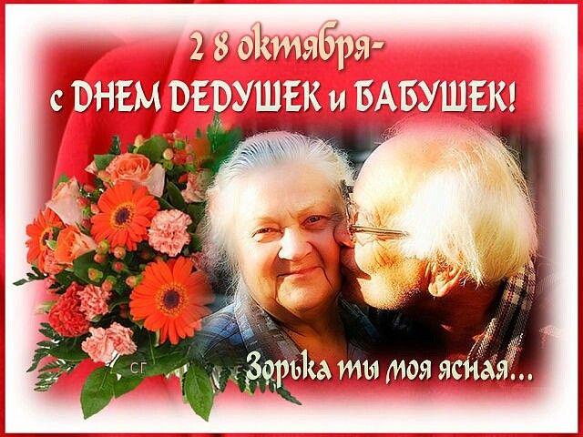 Поздравление с днем бабушек и дедушек открытка