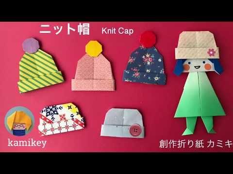 【折り紙】ニット帽 Origami Knit Cap (カミキィ kamikey) - YouTube