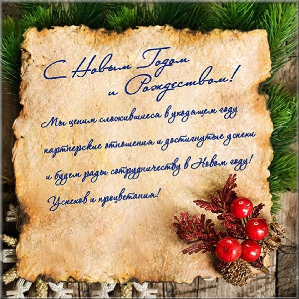 поздравления работодателю с новым годом бисквит ровно