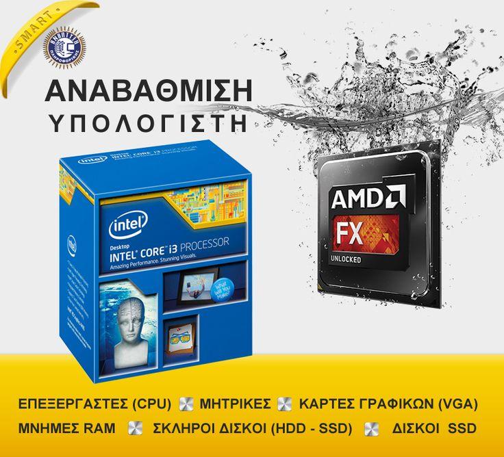 Επεξεργαστές (CPU) | Μητρικές | Κάρτες γραφικών (VGA) | Μνήμες RAM | Σκληροί δίσκοι (HDD - SSD)