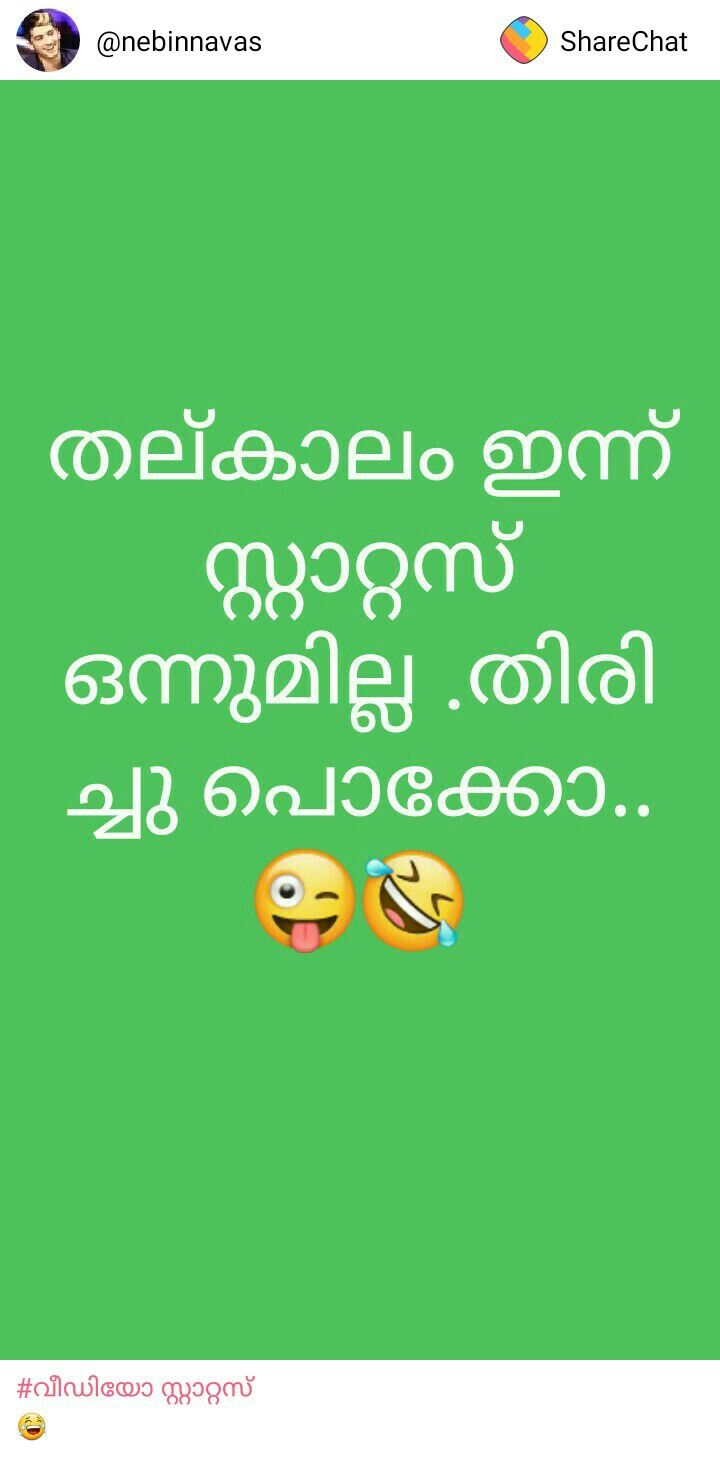 Pin By Pooj On Pics Feelings Quotes Malayalam Quotes Woman Quotes