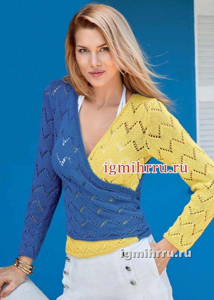 Нарядный сине-желтый пуловер с запáхом. Вязание спицами